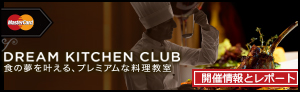 Dream Kitchen Club講座申し込み